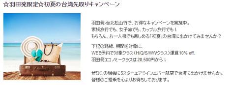 エバー航空は、東京(羽田)~台北(松山)線限定で、往復28,500円~のセールを開催!