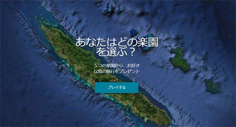 ニュージーランド航空は、南太平洋諸島への旅行が当たるキャンペーンを開催!