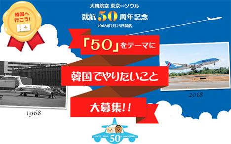 大韓航空は、東京~ソウル線就航50周年で、「韓国でやりたいこと」を大募集