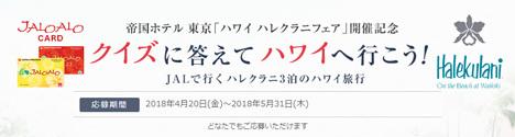 帝国ホテルとJALは、JALで行くハレクラニ3泊のハワイ旅行が当たるキャンペーンを開催!