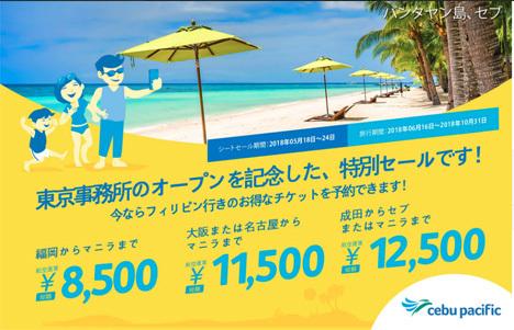 セブパシフィック航空は、東京事務所オープンを記念して、片道8,500円~のセールを開催!