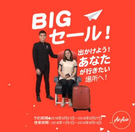 エアアジアは、四半期に一度の超BIGセールを開催、ホノルル線も税込片道13,900円~?
