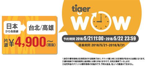 タイガーエア台湾は、日本~台北・高雄線が片道4,900円~の「tiger WOW 初夏旅タイムセール」を開催、お盆休みも対象です!
