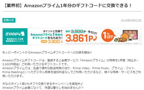 業界初!モッピーは、Amazonプライム1年分のギフトコードに交換できるサービスを開始!