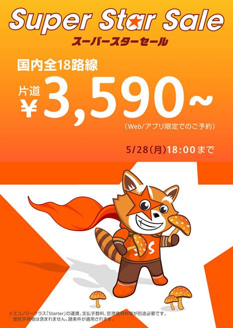ジェットスターは、国内線を対象に、片道3,590円~の「Super Star Sale」を開催!
