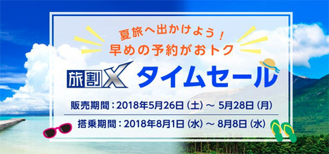 ANAは、夏休みの旅行も早めの予約がお得と「旅割Xタイムセール」を開催、羽田~沖縄が片道8,000円!