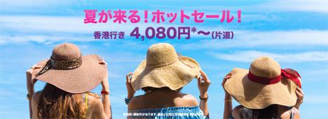 香港エクスプレス航空は、香港行きが片道4,080円~の「夏が来る!ホットセール!」を開催!
