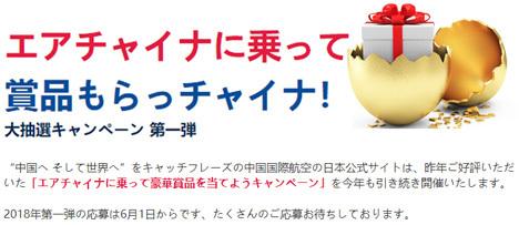 エアチャイナは、豪華賞品が当たるキャンペーンを開催、チャイナエアラインとは別なのでご注意を!