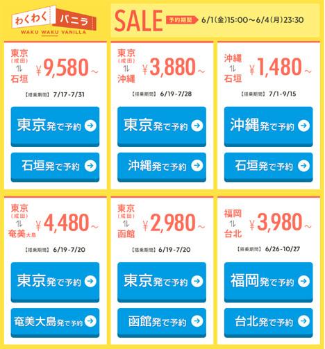 バニラエアは、沖縄線が3,880円~、台北線が3,980円~の「わくわくバニラSALE」を開催!