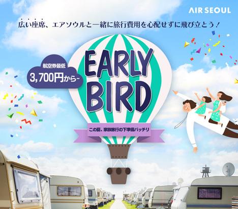 エアソウルは、日本~ソウル線を対象に片道3,700円~のセールを開催しています。