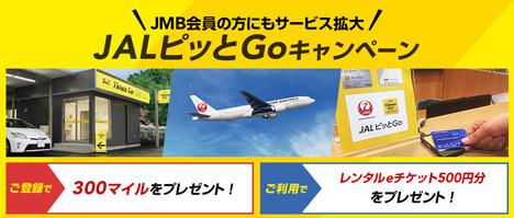 JALは、登録だけでマイルがもらえる「JALピッとGoキャンペーン」を開催!