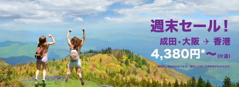 香港エクスプレス航空は、香港行きが片道4,380円~の「週末セール」を開催!