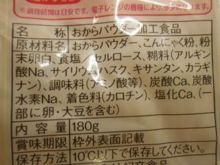 糖質0麺 2