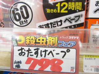 おすだけベープ 2 (2)