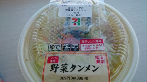 コンビニ飯5
