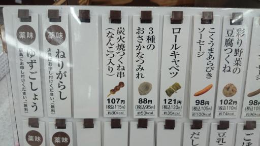 コンビニ20180603-4