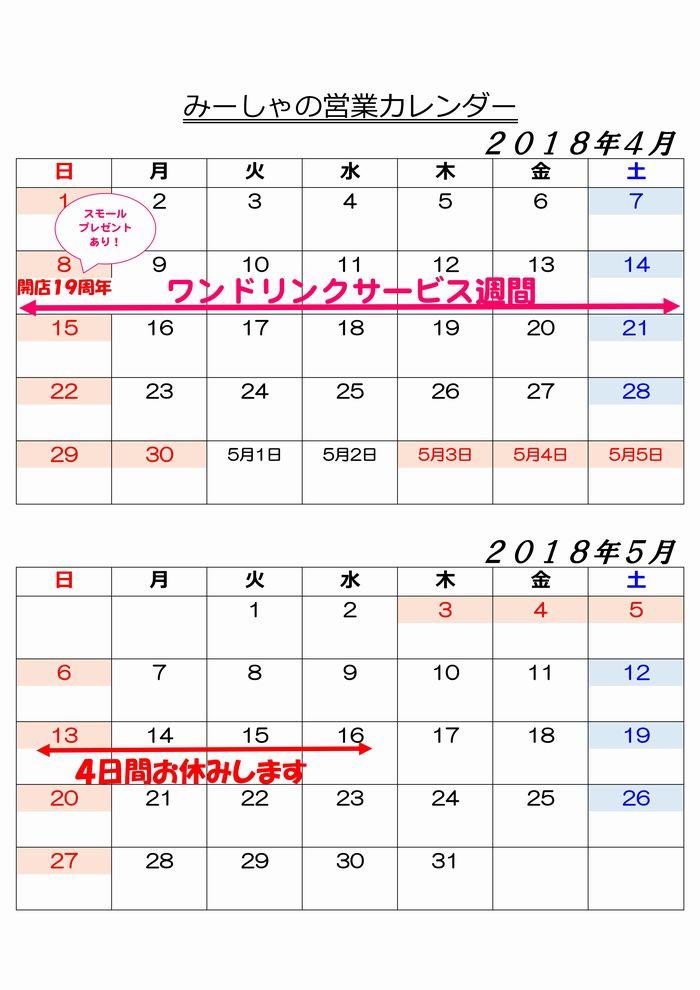 みーしゃカレンダー201804-