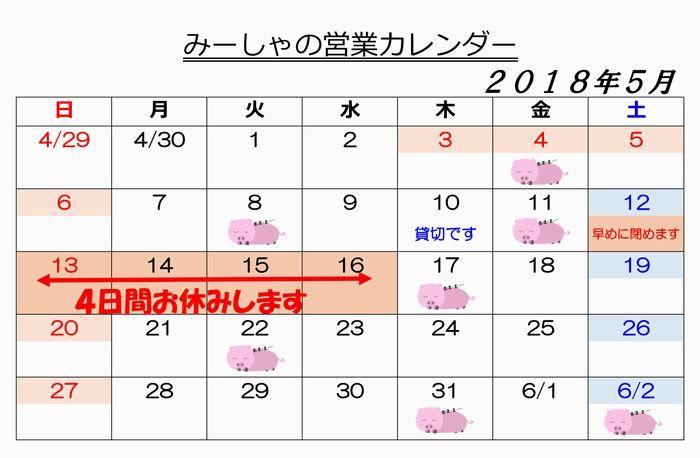 みーしゃカレンダー201805
