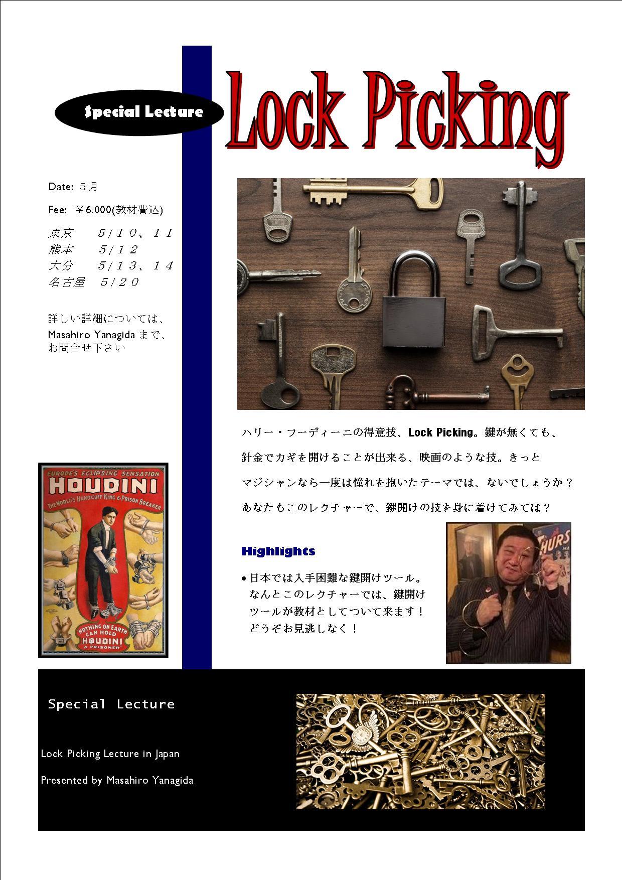 lock01.jpg