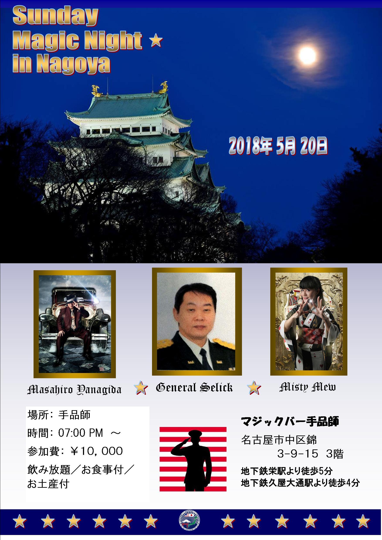 nagoyaparty02.jpg
