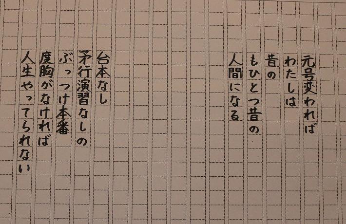 寒川さん 詩歌展 30 4 26