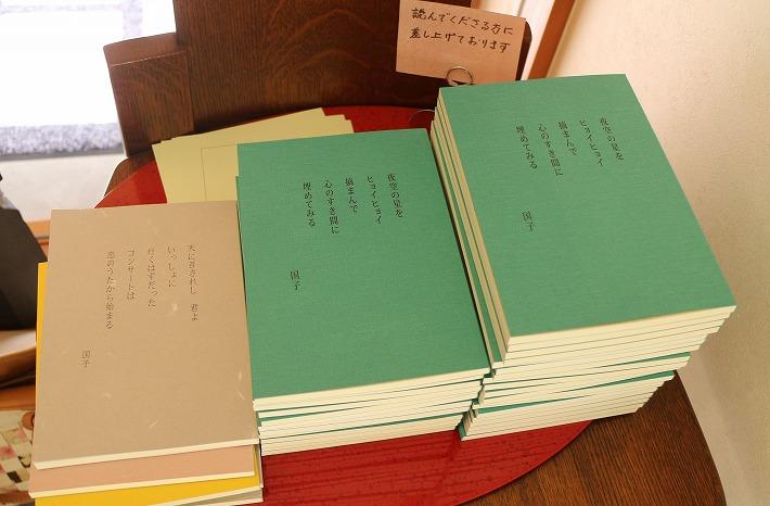国子さんの詩歌展 30 4 28