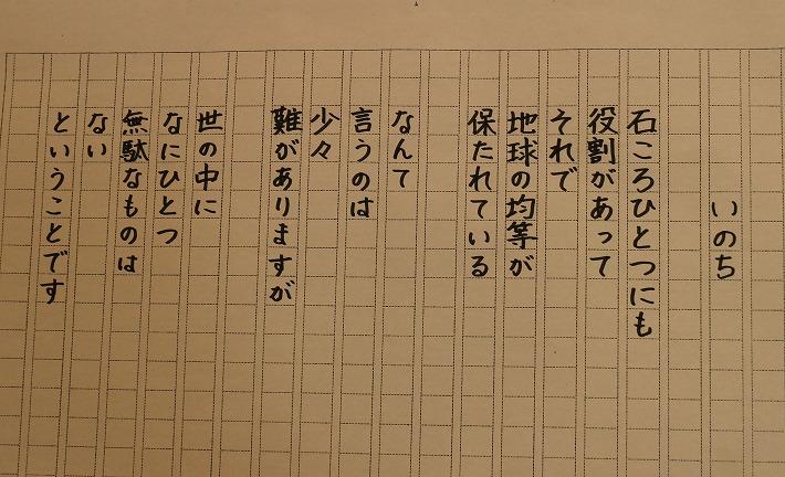 国子さんの詩歌展 2度目 30 4 28