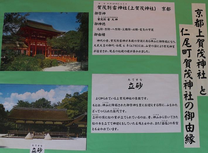 上賀茂神社と賀茂神社の繋がり 30 5 13