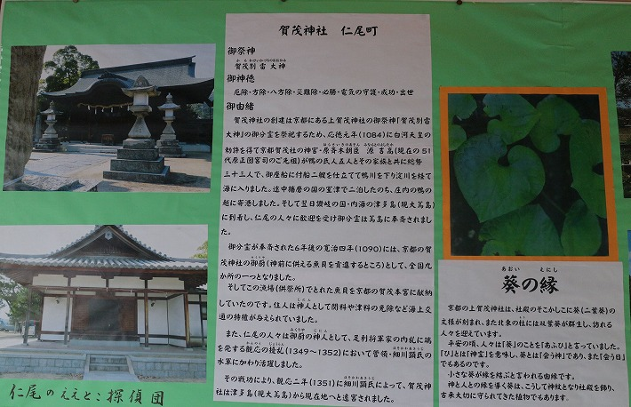 賀茂神社と京都の上賀茂神社 30 5 13