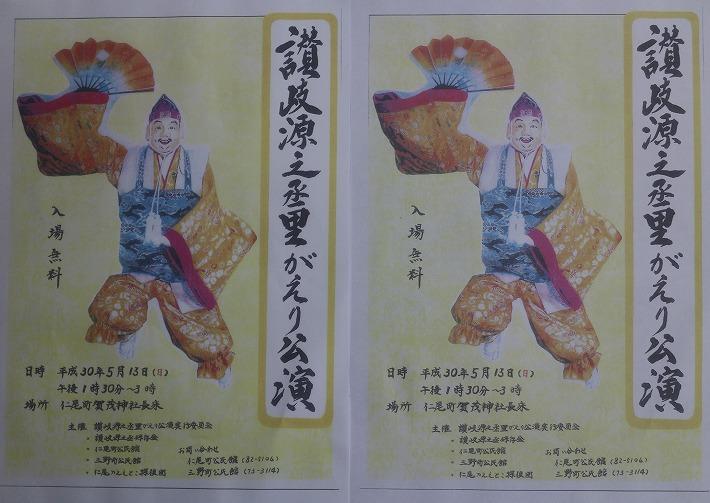 里がえり公演仁尾賀茂神社 30 4 30