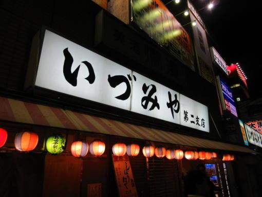101いづみや(1)