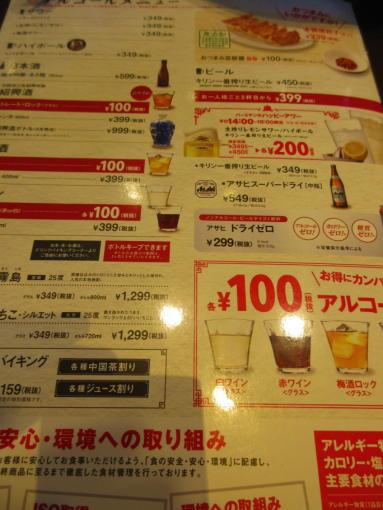 103酒メニュー(1)