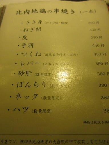 103串焼きメニュー(1)