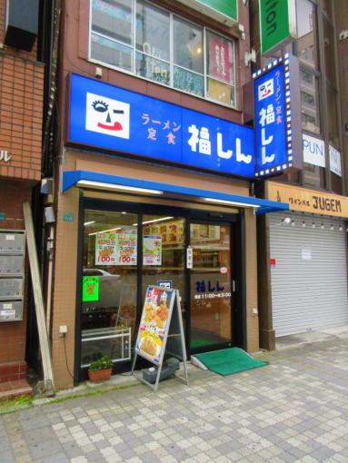 101福しん(1)