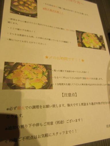 103鶏すき作り方(1)