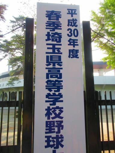 202高校野球(1)