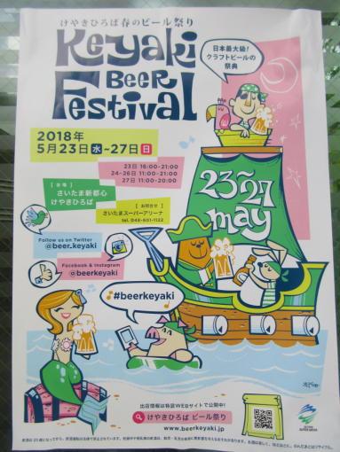 202 ビール祭り(1)