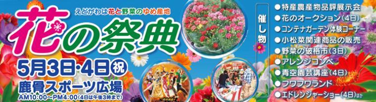 44回花の祭典