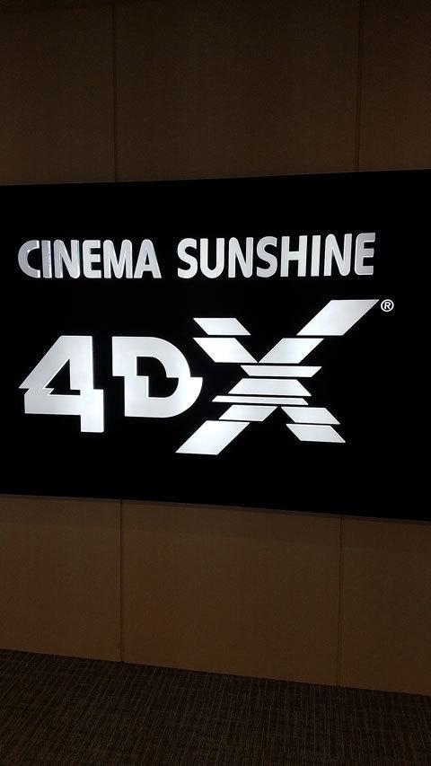 姶良映画館 4dx
