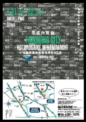 4-21_22-hotarugaikeminamimachi3-a-tt-out.jpg