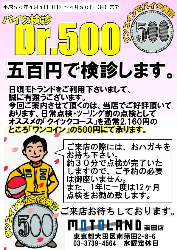 2018年4月DR500