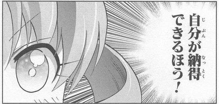【マンガの名言】「自分が納得できるほう!」@花田煌from咲‐saki‐阿知賀編 episode of side-A 4巻