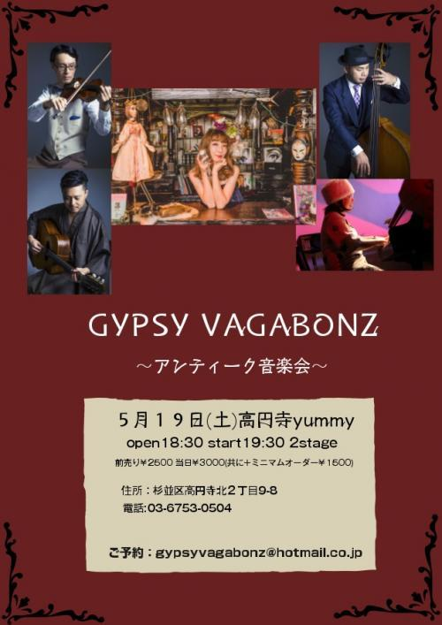 GVフライヤー519縮小