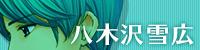 chara_menu_yagisawa_on.jpg
