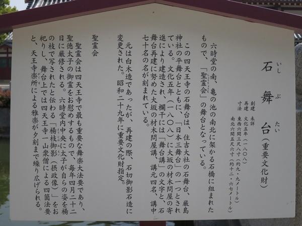四天王寺⑥