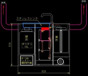 温水シンクシステム09