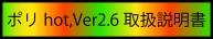 ポリhot,Ver2.6取扱説明書