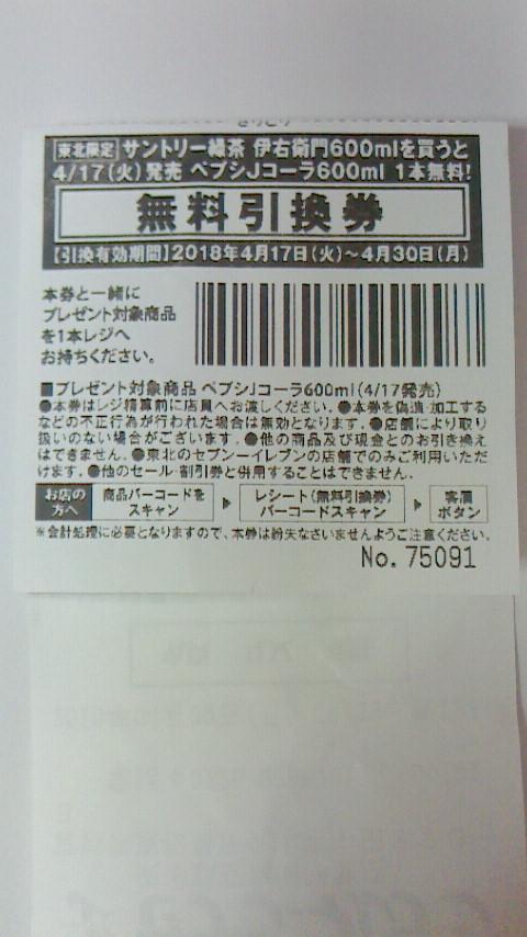 コーラ1本無料
