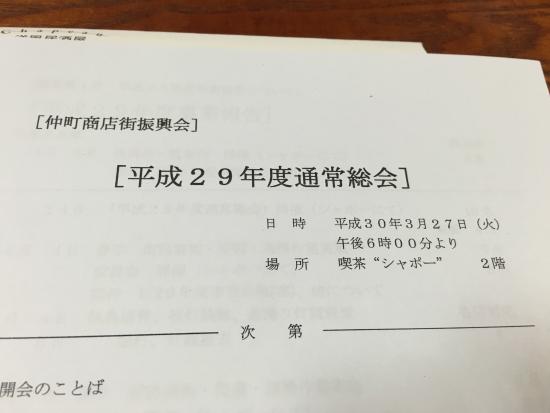 仲町商店街総会 003