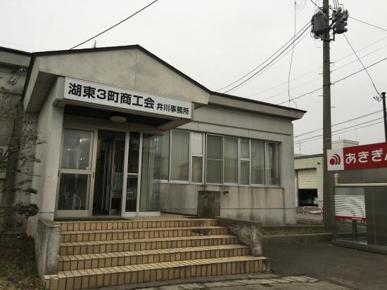 商工会理事会・送別会 001